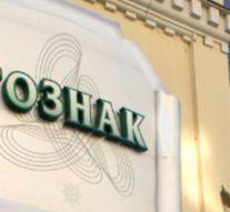Лазерную обработку при производстве памятных монет применяет фабрика ГОЗНАК в Петербурге