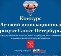 Премия Правительства Санкт-Петербурга за лучший инновационный продукт