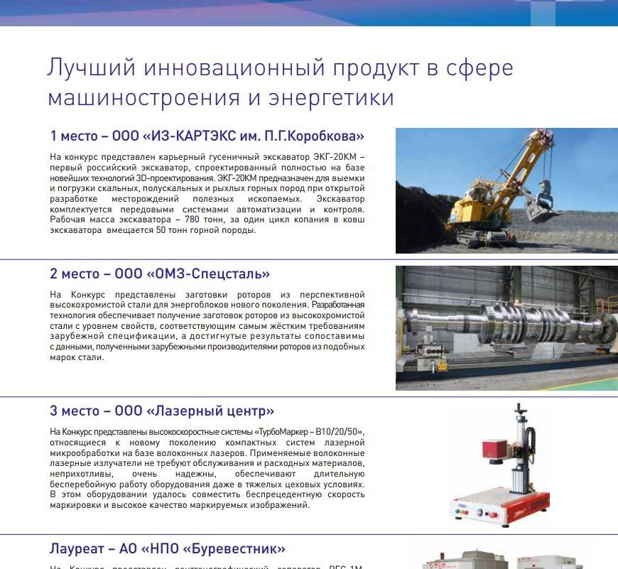 Лазерный гравер ТурбаМаркер - лауреат конкурса правительства Санкт-Петербурга в конкурсе за лучший инновационный проект