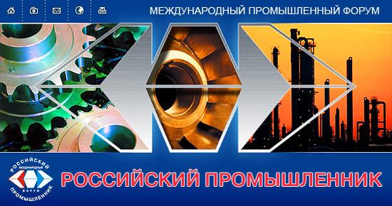 Выставка «Российский промышленник — 2016»