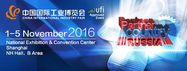 China International Industry Fair CIIF-2016
