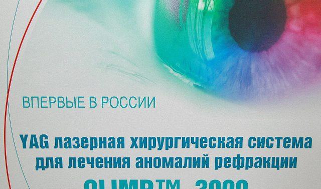 В Ярославле разработана инновационная микрохирургическая система для офтальмологии  + видео