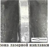 Рис. 1. Фрагмент зуба червячной фрезы с лазерной наплавкой