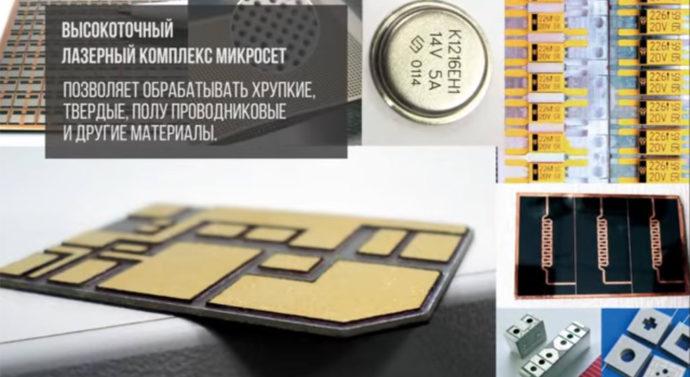 Новые отечественные технологии обработки материалов электронной техники  + видео