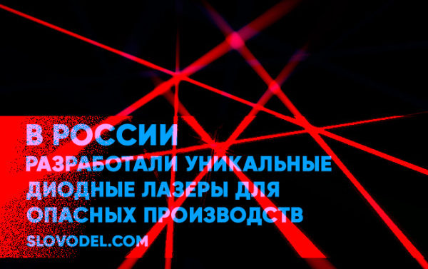 «Лазер и люминофор»: в России придумали уникальные системы освещения