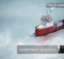Лазер для резки льда будут испытывать на ледоколе «Диксон»