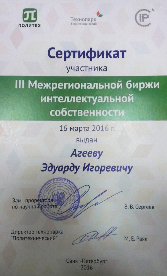Доклад «Разработка программно-аппаратного комплекса «Минимаркер-КОЛОР»