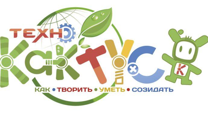 Лазерные технологии на фестивале технического творчества «ТехноКакТУС»