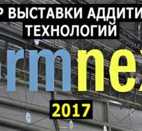 Обзор выставки аддитивных технологий Formnext 2017