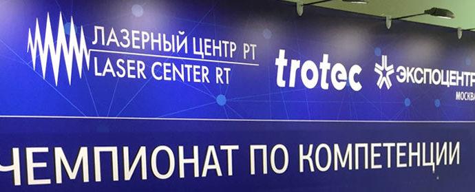 Подписано стратегическое соглашение о сотрудничестве между Лазерной Ассоциацией и Союзом World Skills России по компетенции «Лазерные Технологии»