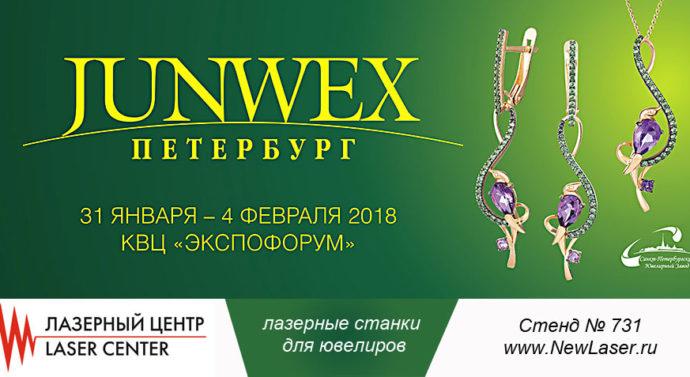 Лазерные станки для ювелиров на выставке Junwex Tech 2018 Петербург
