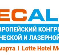 Европейский конгресс по эстетической и лазерной медицине начнется 2 марта