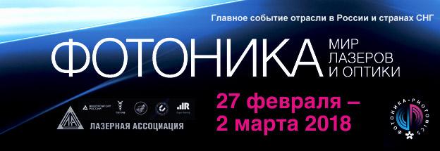 Успейте получить билет на выставку «Фотоника. Мир лазеров и оптики» и присоединитесь к профессионалам!