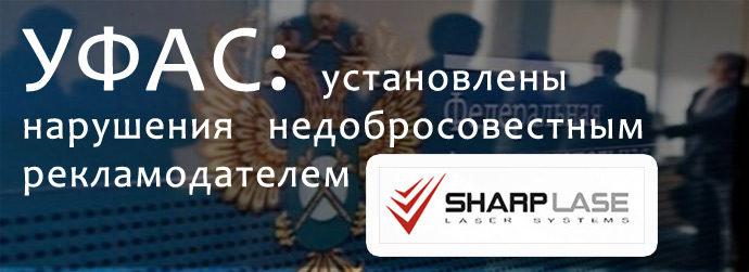 УФАС уличила в недобросовестности производителя лазерного оборудования «Шарплэйз» (SharpLase, США)