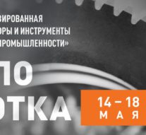 Лазерные технологии на выставке Металлообработка-2018 в Москве.