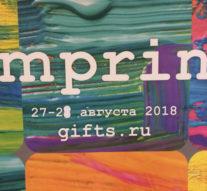 Конференция ImPrint в Санкт-Петербурге