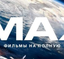 IMAX Laser — IMAX готовит техническую революцию