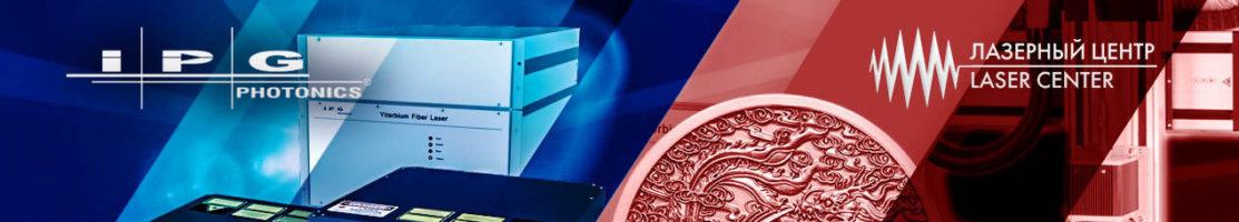 25 октября приглашаем на семинар по применению волоконных лазеров в промышленности