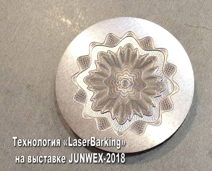 Технология «LaserBarking» на выставке JUNWEX - метод лазерно-эрозионной обработки при изготовлении инструмента для ювелирной промышленности – чеканов, пресс-форм, штампов, штемпелей, литьевых форм.