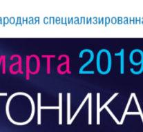 Выставка Фотоника-2019 приглашает к участию в своей деловой программе
