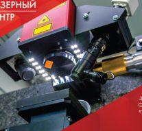 Приглашение на семинар «Современные лазерные технологии в реальном производстве»