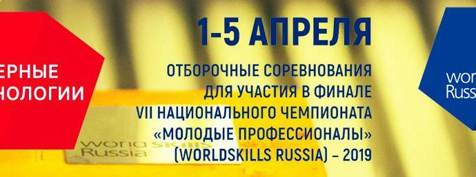 Лазерные технологии для гостей и участников отборочных соревнований WorldSkills Russia 1-5 апреля 2019