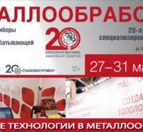Юбилейная 20-я выставка Металлообработка-2019