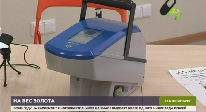 В технопарке в Екатеринбурге презентовали лазерный анализатор драгоценных металлов