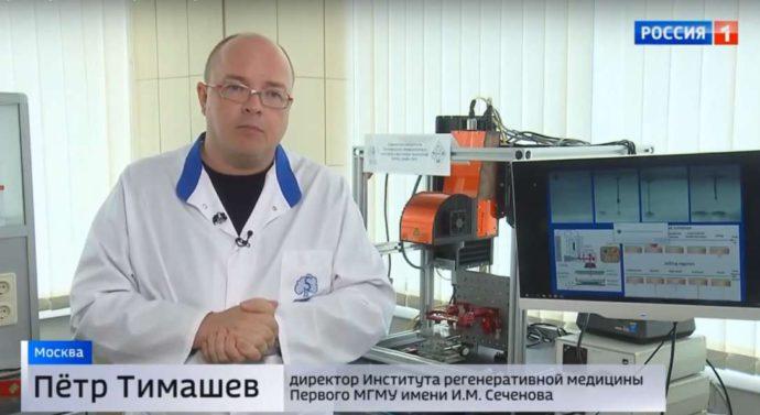 Российский лазерный биопринтер Биопринтер BioDrop произведет переворот в регенеративной медицине