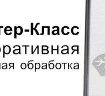 Мастер-класс «Декоративная лазерная гравировка» пройдет в Петербурге