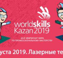 Компания «Лазерный Центр» — партнер 45-го чемпионата профессий Worldskills 2019