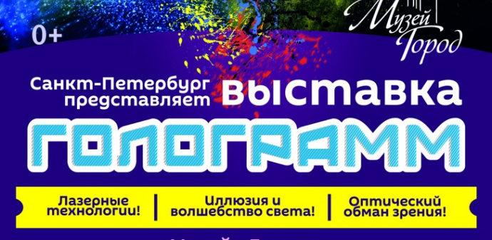 В барнаульском музее «Город» работает выставка голограмм из Санкт-Петербурга