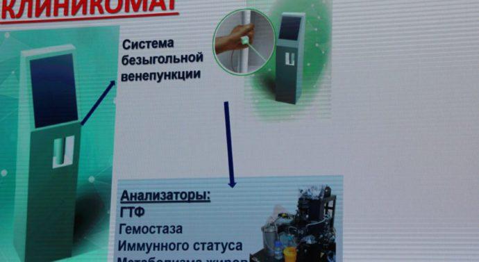 Система безыгольной венепункции с использованием лазерного излучения для клиникоматов