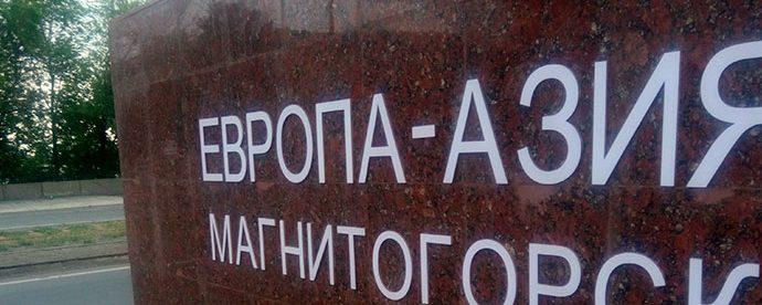 Детский технопарк «Кванториум» обновил буквы на обелиске символической границы Европы и Азии