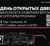 17 ноября — день открытых дверей Факультета лазерной фотоники и оптоэлектроники Университета ИТМО