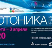 <strike>ФОТОНИКА-2020</strike>.  Специализированная выставка лазерной, оптической и оптоэлектронной техники.