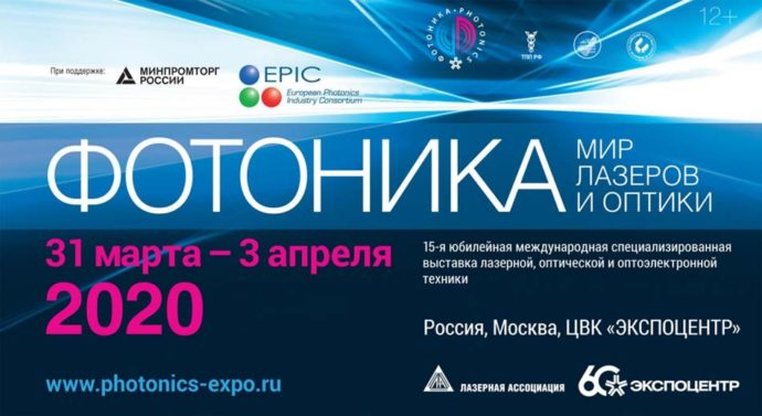 ФОТОНИКА-2020.  Специализированная выставка лазерной, оптической и оптоэлектронной техники не состоится