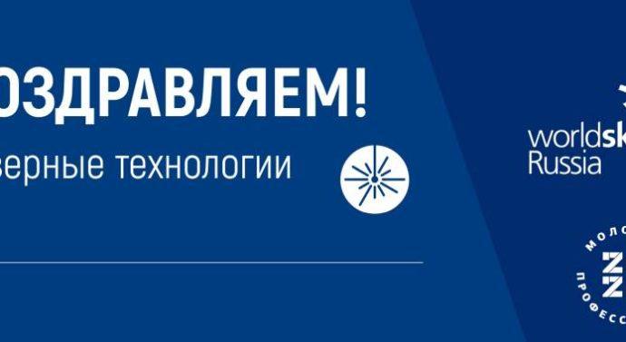 Чемпионат «Молодые профессионалы» (WorldSkills Russia) 2020. Лазерные технологии.