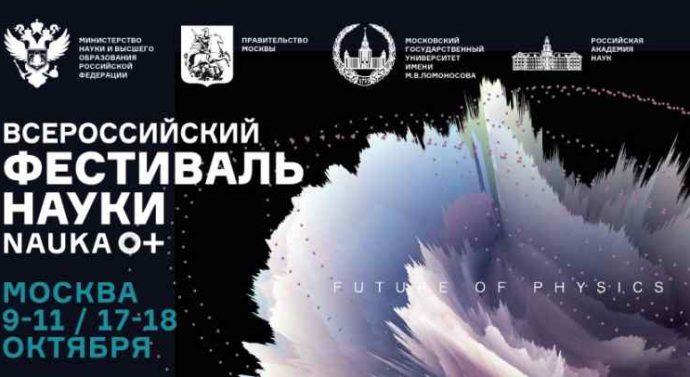 Всероссийский фестиваль Nauka 0+. Эксперименты с лазерами.