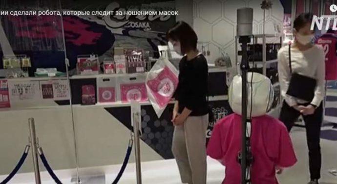 В Японии роботы начали контролировать соблюдение масочного режима в магазинах