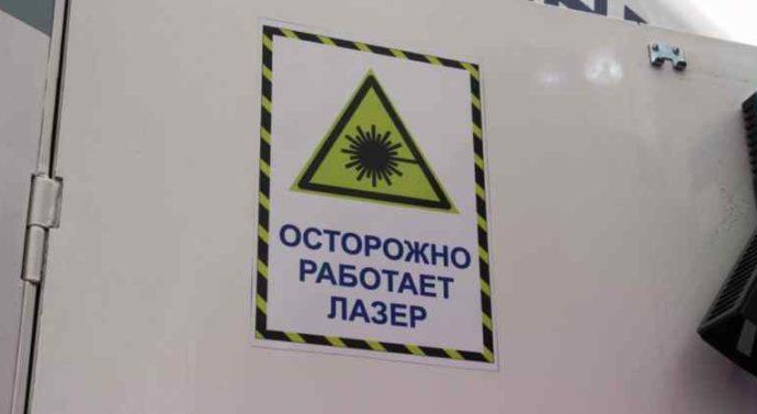 Дорожная лаборатория за 100 миллионов: осторожно, работает лазер!