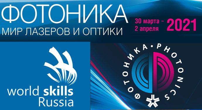 Открытая тренировка WorldSkills Russia по компетенции «Лазерные технологии» пройдет на выставке Фотоника-2021