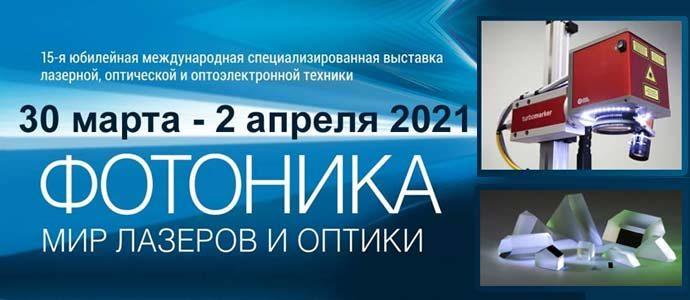 Выставка Фотоника-2021 пройдет в Москве с 30 марта по 2 апреля в Экспоцентре