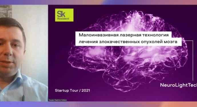 Инновационная технология лечения злокачественных опухолей мозга с помощью инфракрасного лазера