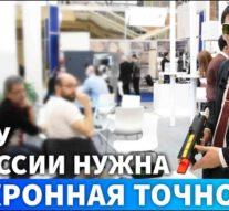 Современная электроника. Кому в России нужна микронная точность. Лазерные технологии