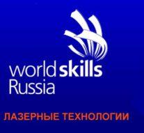 Татарстанские школьники стали призерами IX Национального чемпионата WorldSkills Russia по компетенции «Лазерные технологии»