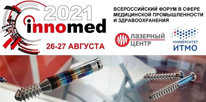 Лазерное модифицирование поверхности титановых имплантов представили на выставке «Innomed-2021» петербургские компании