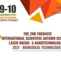 В Университете ИТМО 9 ноября стартует Международная научная школа  по Лазерным микро- и нанотехнологиям в области биомедицины